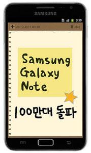 Отгрузки Samsung Galaxy Note превысили 1 миллион
