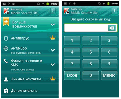 Интерфейс Kaspersky Mobile Security Lite