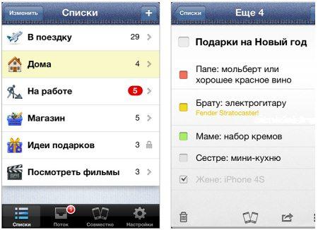 Интерфейс Pocket Lists
