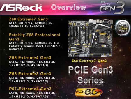 Системные платы ASRock Z68 Extreme7 Gen3, Z68 Extreme4 Gen3, Z68 Extreme3 Gen3 и P67 Extreme4 Gen3 поддерживают SATA 6 Гбит/с, USB 3.0 и PCI Express 3.0