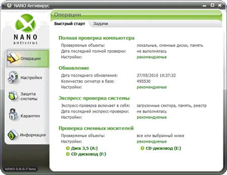 Интерфейс NANO Антивирус