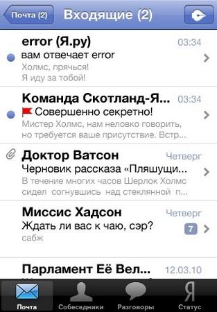 Яндекс.Почта для iPhone