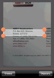 Программа ABBYY StreetGrabber на iPhone