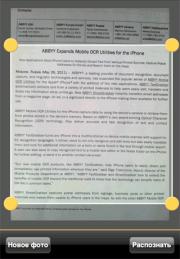 Программа ABBYY TextGrabber на iPhone