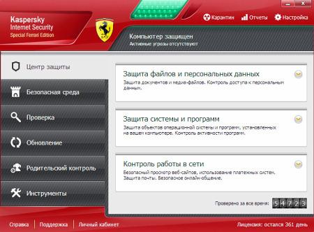 KIS Ferrari Edition