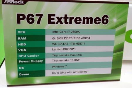 Cистема на плате серии P67, работающая на повышенных частотах