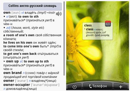 Словари Paragon на мобильных устройствах