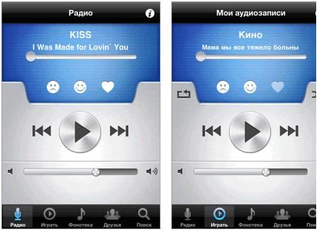 KSS.FM на iPhone 4
