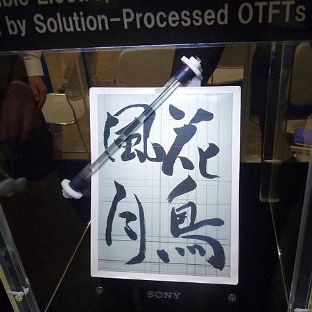Sony показала гибкую электронную бумагу на органических транзисторах