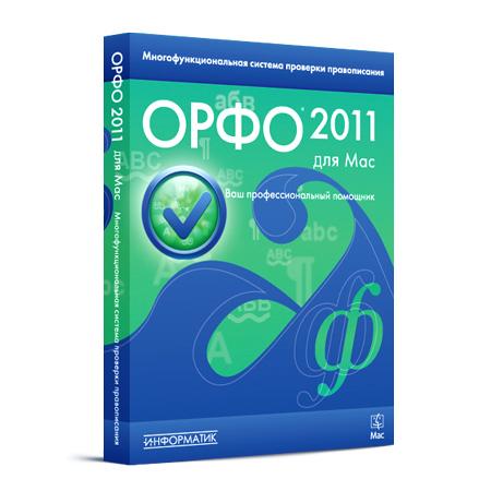ОРФО 2011 для Mac