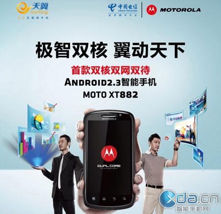 Motorola XT882
