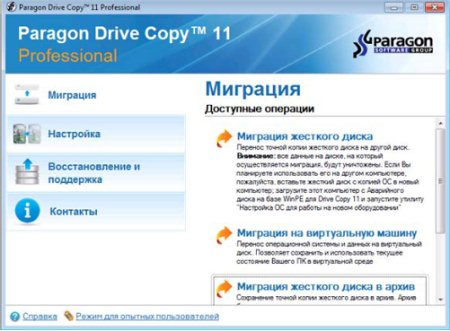 Интерфейс Paragon Drive Copy 11 Professional