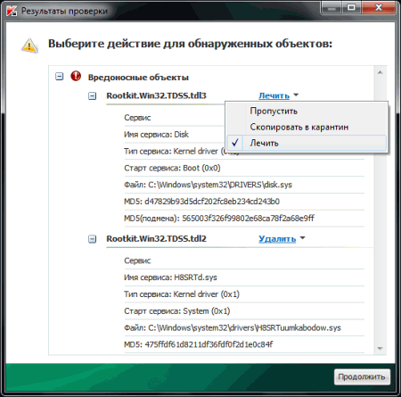 Интерфейс TDSSKiller