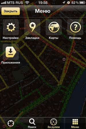 Яндекс.Карты для iPhone