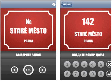 Прага на iPhone
