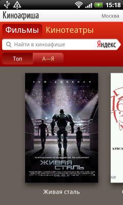 Яндекс.Киноафиша
