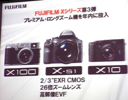 Fujifilm показала прототип «суперзума» FinePix X-S1