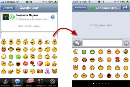 Mail.Ru ����� ��� iOS