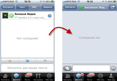 Mail.Ru Агент для iOS