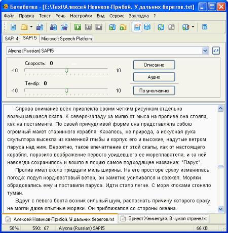 Программа озвучивания текста на русском языке