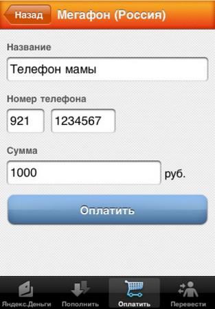 Яндекс.Деньги iOS