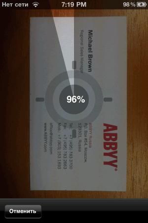 ABBYY CardHolder