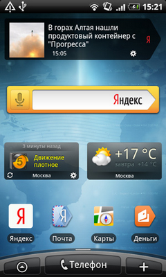 Яндекс.Поиск виджет