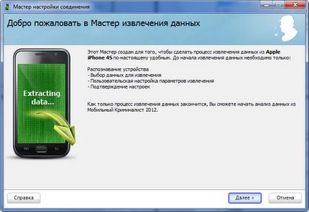 Мобильный Криминалист 2012
