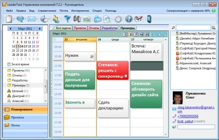 Интерфейс LeaderTask Управление Компанией