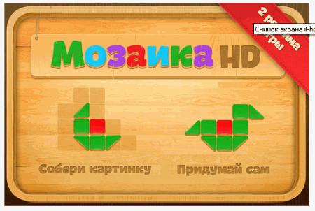 Интерфейс Детская Мозаика