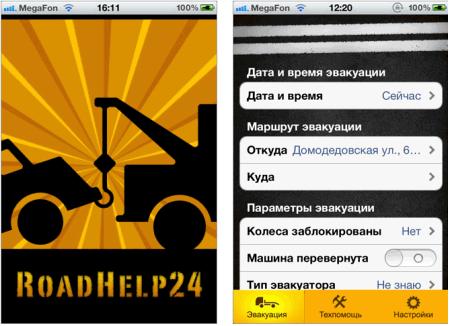 Интерфейс RoadHelp24