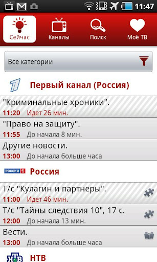 Интерфейс Все ТВ