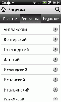 ABBYY for Android