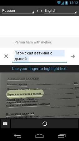 Google Translate для Android
