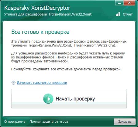 Kaspersky XoristDecryptor