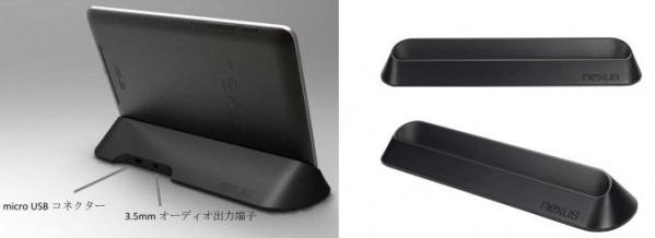 Nexus 7 док-станция