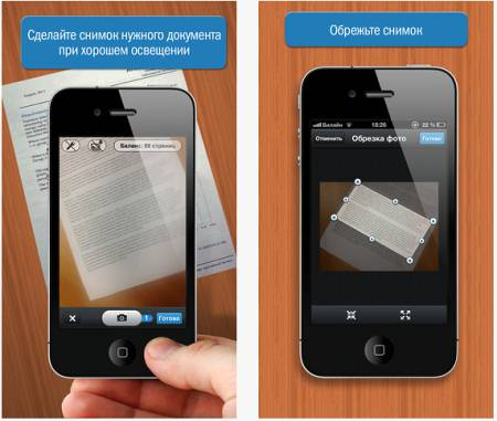 ABBYY FineReader Touch для iPhone