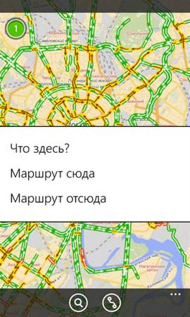 ������.����� ��� Windows Phone