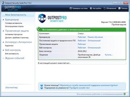 Интерфейс Outpost Pro 7.5.2