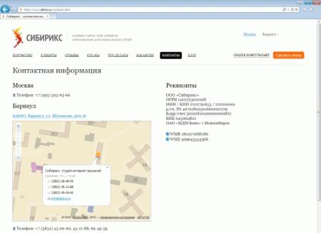 Пример сайта с картой — сразу понятно, где офис организации