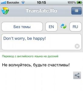 Translate.Ru ��� iOS