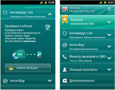 Интерфейс Kaspersky Mobile Security Lite с функцией «Антивирус Lite»