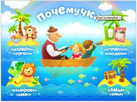 Интерфейс Почемучка
