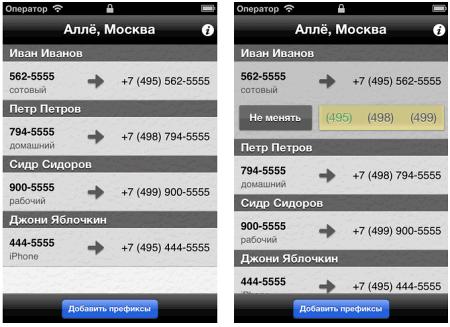 Аллё, Москва