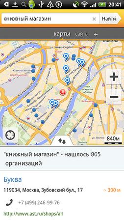 Яндекс.Поиск для Android
