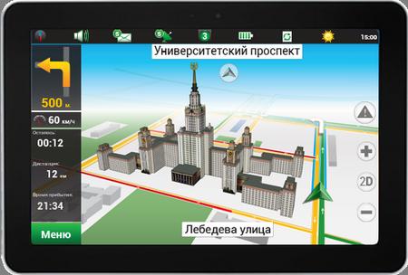 как скачать навигатор на андроид бесплатно - фото 10