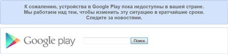 Планшет Google Nexus 7 представлен официально