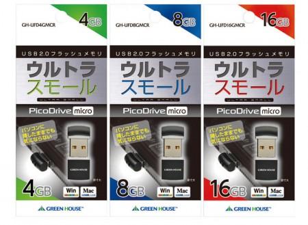 Флэш-накопители Green House PicoDive Micro