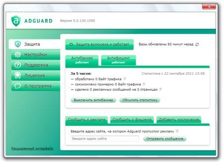 Интерфейс Adguard