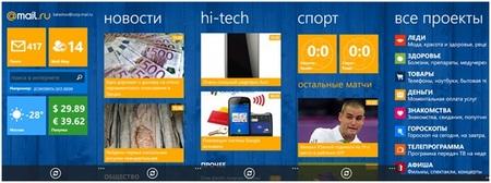 Mail.Ru Hub